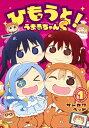 【新品】ひもうと!うまるちゃんS (1巻 最新刊)