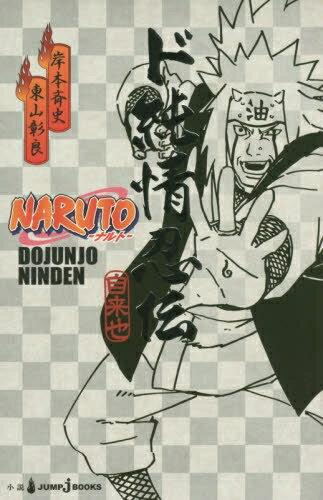 全巻セット, 全巻セット(少年) NARUTO (1)