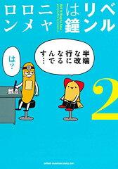 【在庫あり/即出荷可】【漫画】ベルリンは鐘 全巻セット (1-2巻 最新刊) / 漫画全巻ドッ…