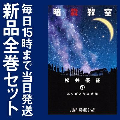 暗殺教室 (1-16巻 最新刊) / 漫画全巻ドットコム_メディア化人気商...