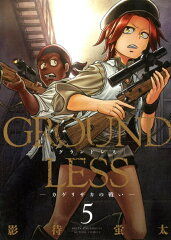 【在庫あり/即出荷可】【漫画】GROUNDLESS 全巻セット (1-5巻 最新刊) / 漫画…