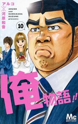 送料無料!!【漫画】俺物語!! 全巻セット (1-10巻 最新刊) / 漫画全巻ドットコム