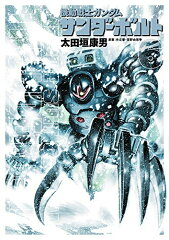 サンダーボルト 全巻セット (1-6巻 最新刊)