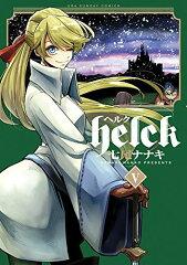 【在庫あり/即出荷可】【漫画】Helck 全巻セット (1-5巻 最新刊) / 漫画全巻ドット…