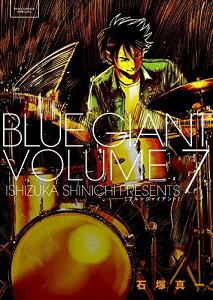 【在庫あり/即出荷可】【漫画】BLUE GIANT 全巻セット (1-7巻 最新刊)/ 漫画全…