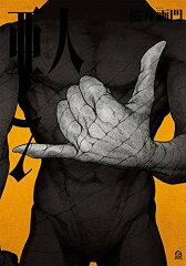 【在庫あり/即出荷可】【漫画】亜人 全巻セット (1-7巻 最新刊) / 漫画全巻ドットコム