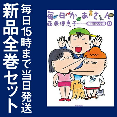 毎日かあさん(1-12巻 最新刊) 全巻セット