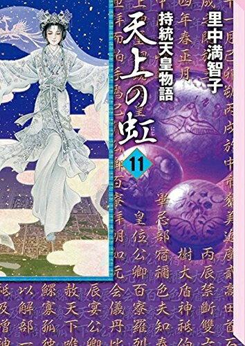 天上の虹 持統天皇物語 [文庫版](1-11巻 最新刊) 全巻セット