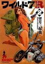 【在庫あり/即出荷可】【新品】ワイルド7 R リターンズ (1-...