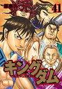 【漫画】キングダム 全巻セット (1-41巻 最新刊)/ 漫画全巻ドットコム