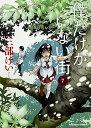 【在庫あり/即出荷可】【漫画】僕だけがいない街 (1-7巻 最新刊)/ 漫画全巻ドットコム