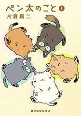 【在庫あり/即出荷可】【漫画】ペン太のこと 全巻セット (1-5巻 最新刊) / 漫画全巻ドッ…