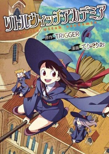 產品詳細資料,日本Yahoo代標|日本代購|日本批發-ibuy99|圖書、雜誌、漫畫|漫畫|少年|【新品】リトルウィッチアカデミア (1巻 全巻)