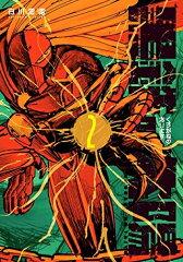 【在庫あり/即出荷可】【漫画】黒鉄の太陽 全巻セット (1-2巻 最新刊) / 漫画全巻ドット…