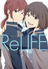 【在庫あり/即出荷可】【漫画】ReLIFE(リライフ) 全巻セット (1-5巻 最新刊) / …