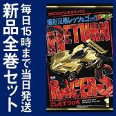【在庫あり/即出荷可】【新品】爆走兄弟レッツ&ゴー!!Return Racers!! 1巻 [超限定 Zウイングマグナム 特別ver.付]