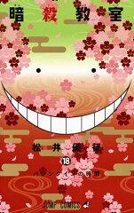 【在庫あり/即出荷可】【漫画】暗殺教室 (1-18巻 最新刊) / 漫画全巻ドットコム_メディ…