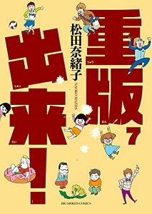 【在庫あり/即出荷可】【漫画】重版出来! 全巻セット (1-7巻 最新刊) / 漫画全巻ドット…