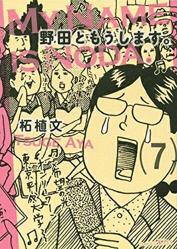 野田ともうします。 (1-7巻 全巻) 全巻セット