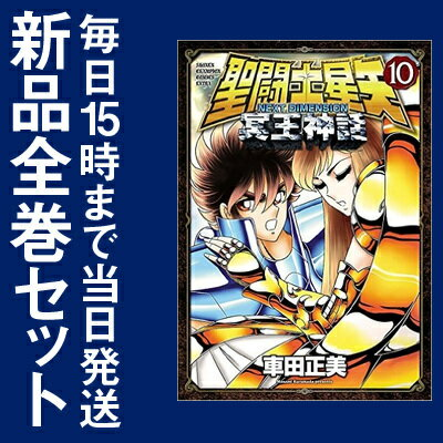 聖闘士星矢 NEXT DIMENSION 冥王神話 (1-10巻 最新刊) 全巻セット