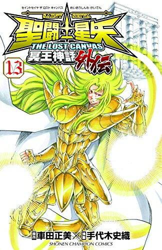 聖闘士星矢 THE LOST CANVAS 冥王神話外伝(1-16巻 全巻) 全巻セット
