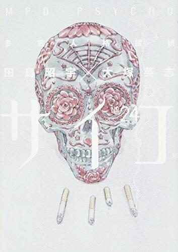 多重人格探偵サイコ (1-24巻 全巻) 全巻セット