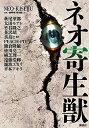 【在庫あり/即出荷可】【新品】ネオ寄生獣 (1巻 最新刊)
