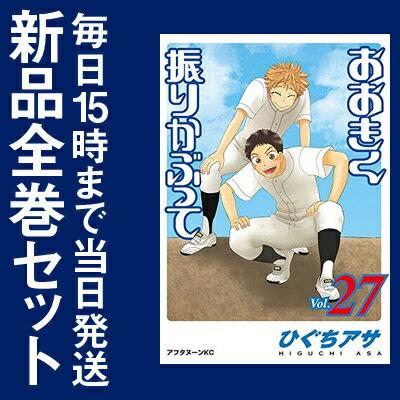 おおきく振りかぶって (1-27巻 最新刊) 全巻セット