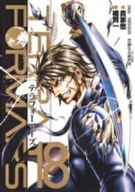テラフォーマーズ OVA付き限定版込 (1-9巻+10巻限定版+11巻限定版+1...