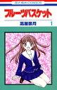 【中古】フルーツバスケット (1-23巻 全巻) 全巻セット コンディション(良い)