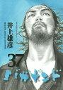 【中古】バガボンド (1-37巻) 全巻セット コンディション(良い)