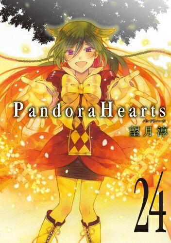 全巻セット, その他 Pandora Hearts (1-24 ) ()