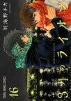 【中古】3月のライオン (1-15巻) 全巻セット コンディション(良い)
