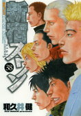 【中古】新宿スワン (1-38巻) 全巻セット_コンディション(良い)