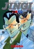 【中古】JINGI 仁義 (1-33巻 全巻) 全巻セット コンディション(良い)