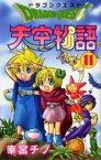 【中古】ドラゴンクエスト 天空物語 (1-11巻 全巻) 全巻セット コンディション(良い)