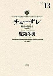 【中古】チェーザレ破壊の創造者(1-11巻)/全巻セット_コンディション(良い)