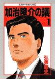 【中古】加治隆介の議 (1-20巻 全巻) 全巻セット コンディション(良い)