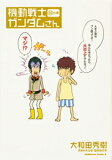 【中古】機動戦士ガンダムさん (1-16巻)全巻セット_コンディション(可)