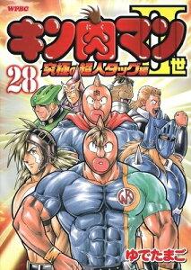 【中古】キン肉マン2世 究極の超人タッグ編 (1-28巻 全巻) 全巻セット コンディション(良い)