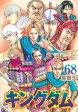 【中古】キングダム (1-46巻) 全巻セット_コンディション(良い)