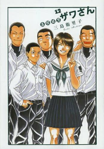 【中古】高校球児ザワさん (1-12巻 全巻) 全巻セット コンディション(良い)