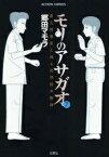【中古】モリのアサガオ -新人刑務官と或る死刑囚の物語- (1-7巻 全巻) 全巻セット コンディション(良い)