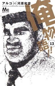 3,000円以上で送料無料!!【中古】俺物語!! (1-7巻)/全巻セット_コンディション(良い)