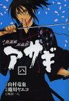 【中古】新選組刃義抄 アサギ (1-8巻 全巻) 全巻セット コンディション(良い)