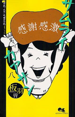 全巻セット, その他  (1-8 ) ()