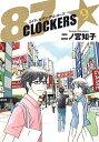 【中古】87CLOCKERS エイティセブン・クロッカーズ