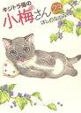 【中古】キジトラ猫の小梅さん (1-19巻) 全巻セット コンディション(良い)