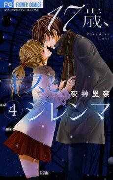 【中古】17歳、キスとジレンマ (1-4巻)全巻セット_コンディション(良い)
