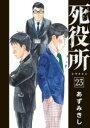 【中古】死役所 (1-13巻) 全巻セット コンディション(良い)